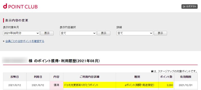ドコモ光更新ありがとうポイント(3,000円相当)を獲得