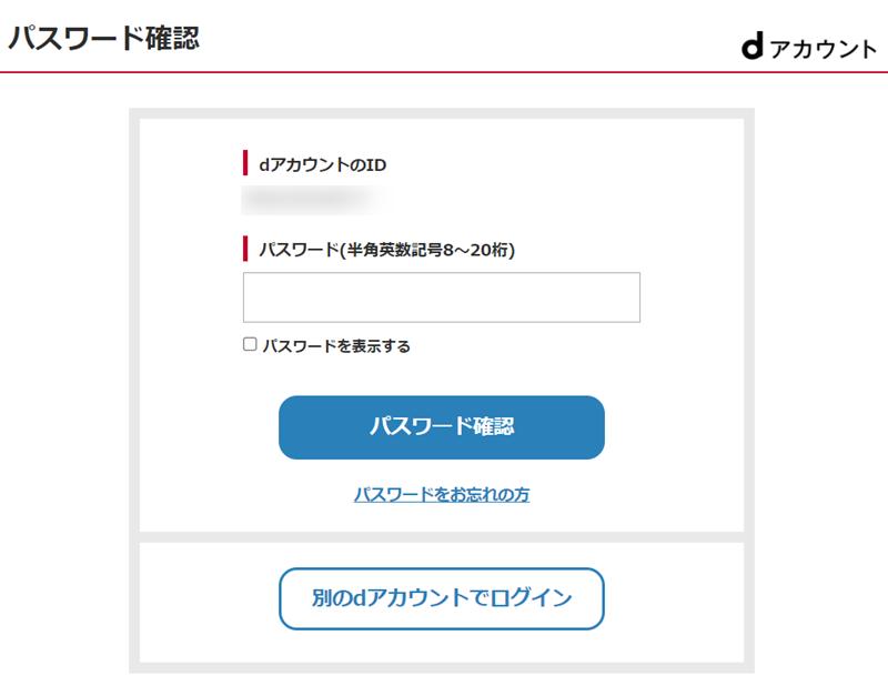 dアカウントログイン