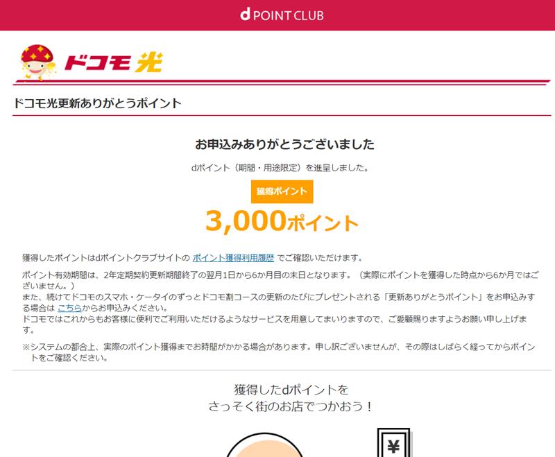 ドコモ光更新ありがとうポイント(3,000pt)の獲得