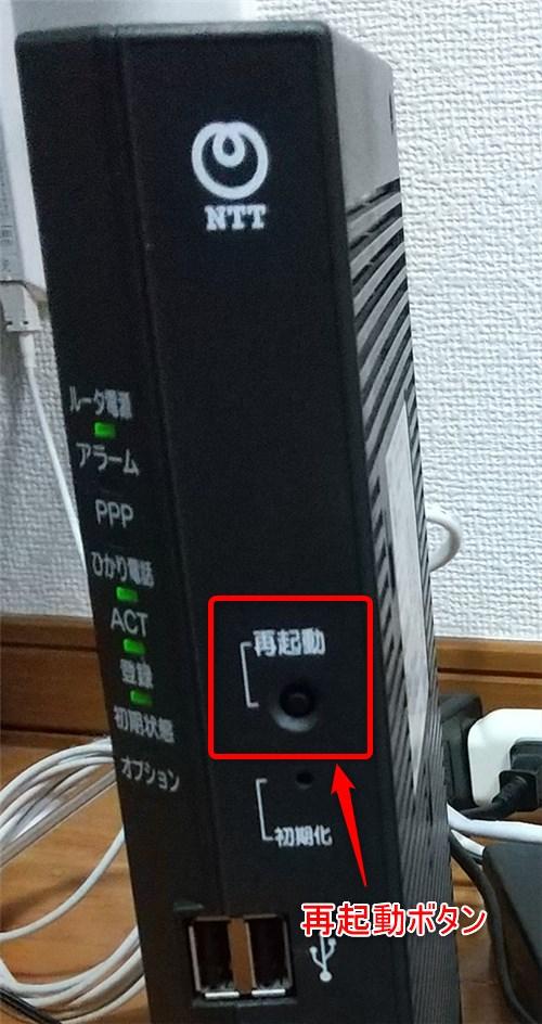 ONU(回線終端装置)の再起動ボタン